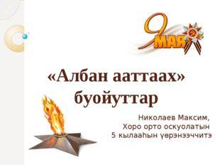 «Албан ааттаах» буойуттар Николаев Максим, Хоро орто оскуолатын 5 кылааһын үө
