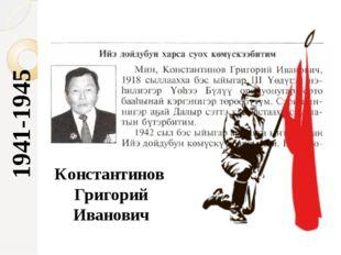 Константинов Григорий Иванович 1941-1945
