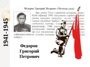 Федоров Григорий Петрович 1941-1945