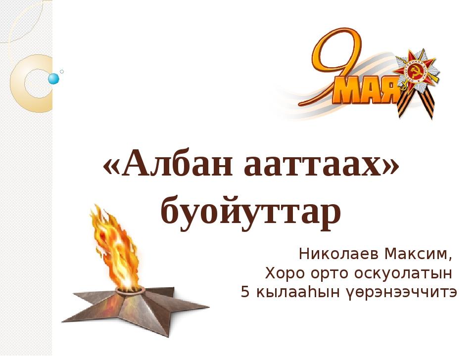 «Албан ааттаах» буойуттар Николаев Максим, Хоро орто оскуолатын 5 кылааһын үө...