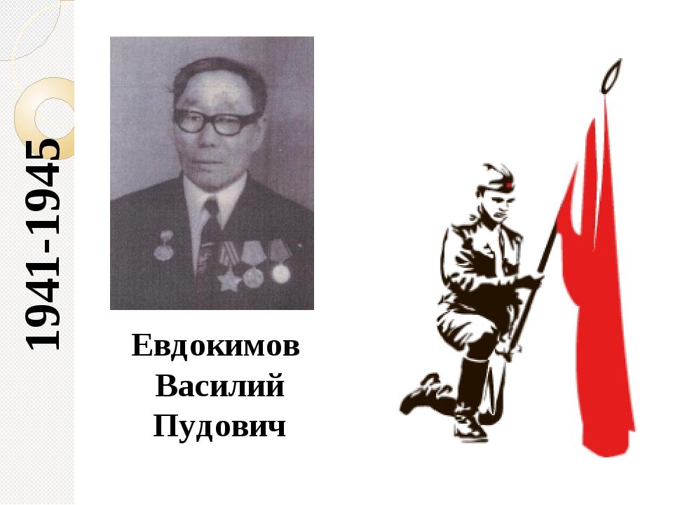 Евдокимов Василий Пудович 1941-1945