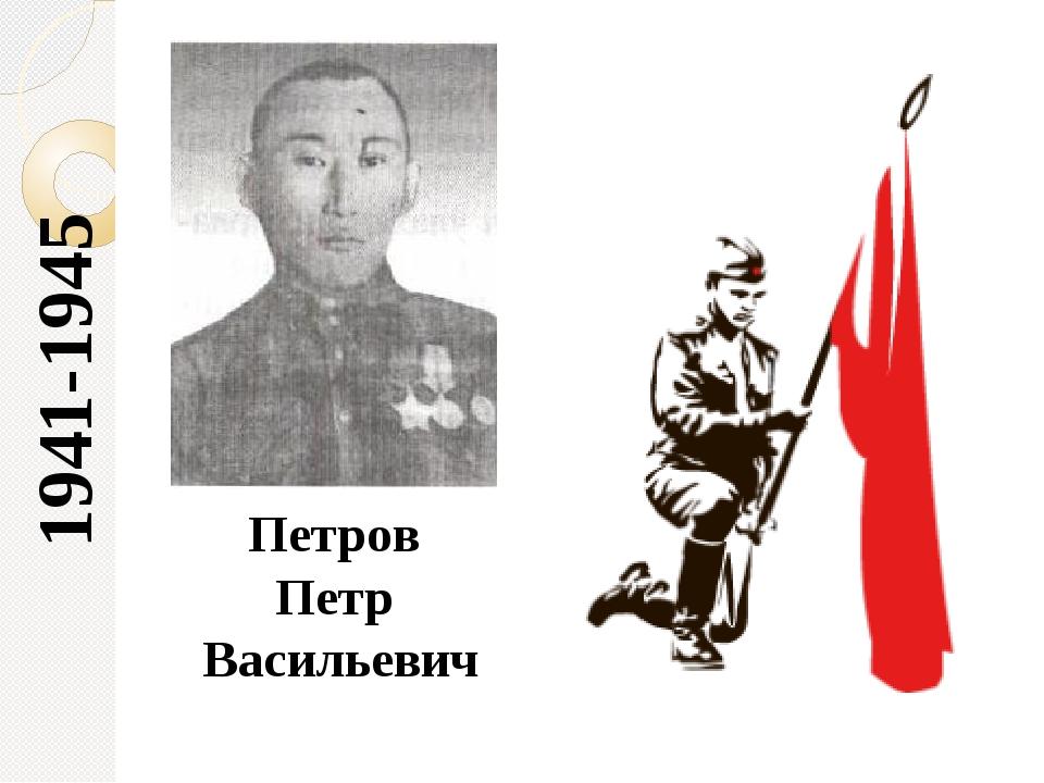 Петров Петр Васильевич 1941-1945