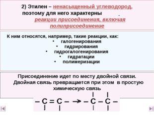 2) Этилен – ненасыщенный углеводород, поэтому для него характерны реакции пр
