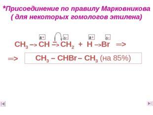 *Присоединение по правилу Марковникова ( для некоторых гомологов этилена) СН3