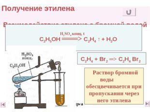 Получение этилена Взаимодействие этилена с бромной водой С2Н4 + Вr2 ═> С2Н4 В