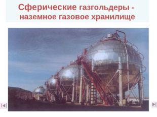 Сферические газгольдеры - наземное газовое хранилище