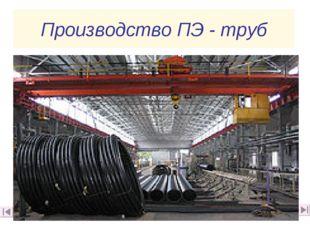 Производство ПЭ - труб