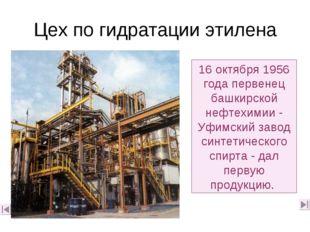 Цех по гидратации этилена 16 октября 1956 года первенец башкирской нефтехимии