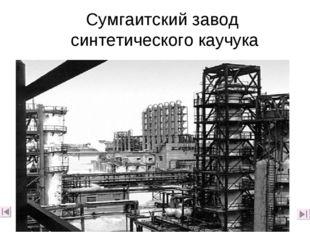 Сумгаитский завод синтетического каучука