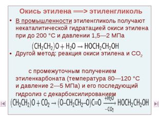 Окись этилена ══> этиленгликоль В промышленности этиленгликоль получают нека