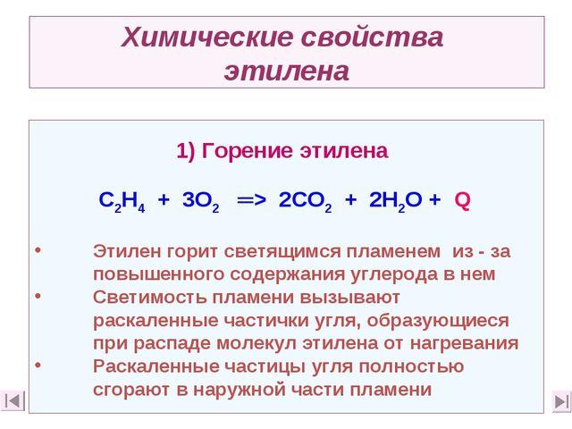Химические свойства этилена 1) Горение этилена C2Н4 + 3О2 ═> 2СО2 + 2Н2О + Q...