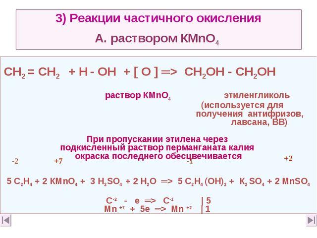 3) Реакции частичного окисления А. раствором КМnО4 CН2 = CН2 + Н - ОН + [ О ]...