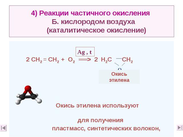4) Реакции частичного окисления Б. кислородом воздуха (каталитическое окислен...