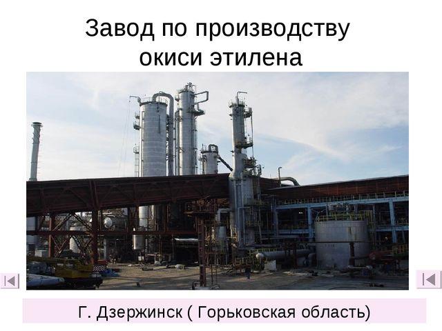 Завод по производству окиси этилена Г. Дзержинск ( Горьковская область)