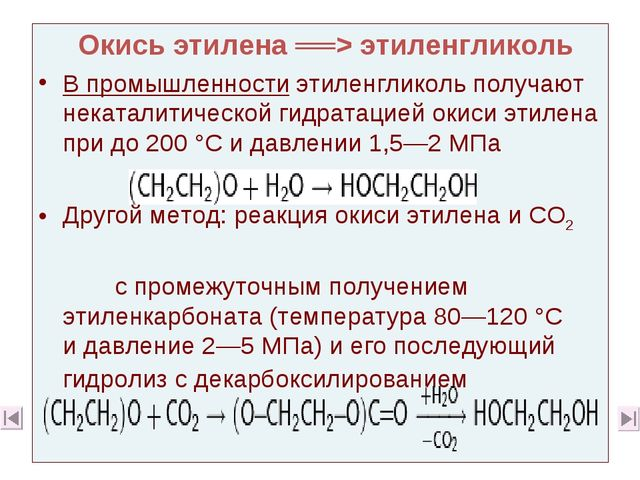 Окись этилена ══> этиленгликоль В промышленности этиленгликоль получают нека...
