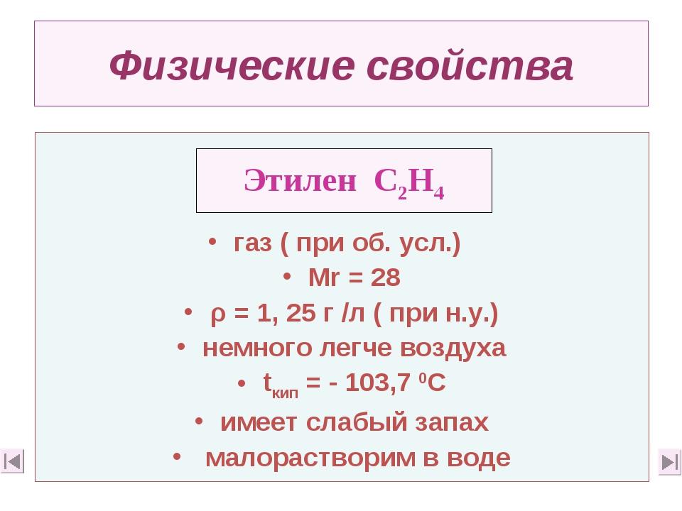 Физические свойства газ ( при об. усл.) Мr = 28 ρ = 1, 25 г /л ( при н.у.) не...