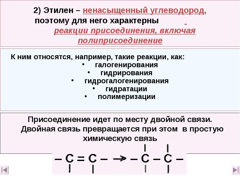 2) Этилен – ненасыщенный углеводород, поэтому для него характерны реакции пр...