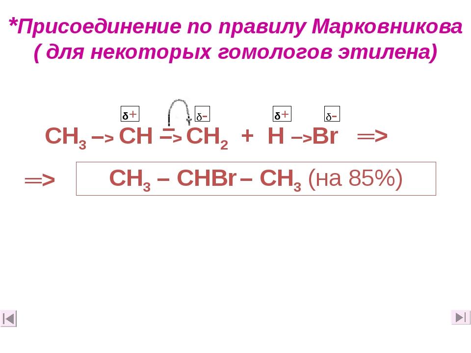 *Присоединение по правилу Марковникова ( для некоторых гомологов этилена) СН3...