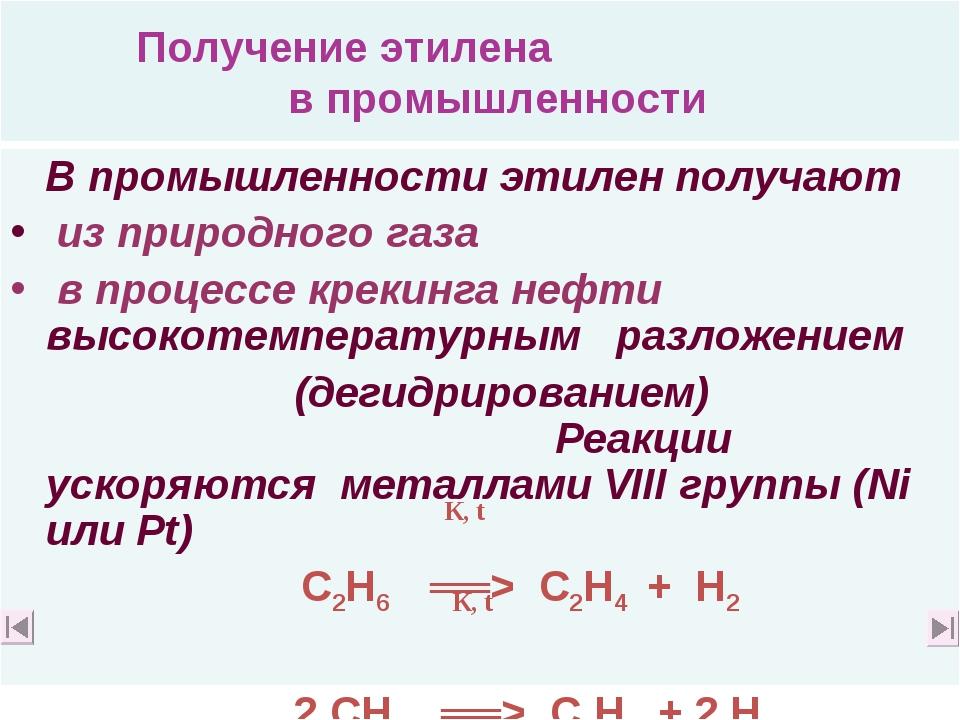 Получение этилена в промышленности В промышленности этилен получают из природ...