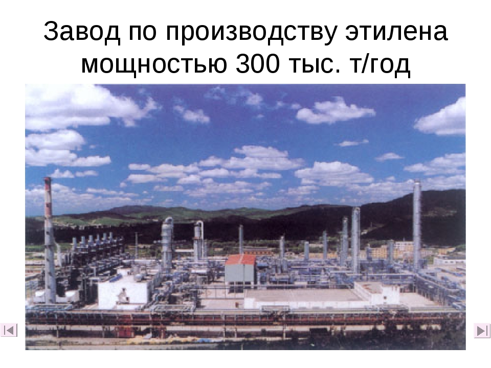 Завод окиси этилена в нижнекамскнефтехиме