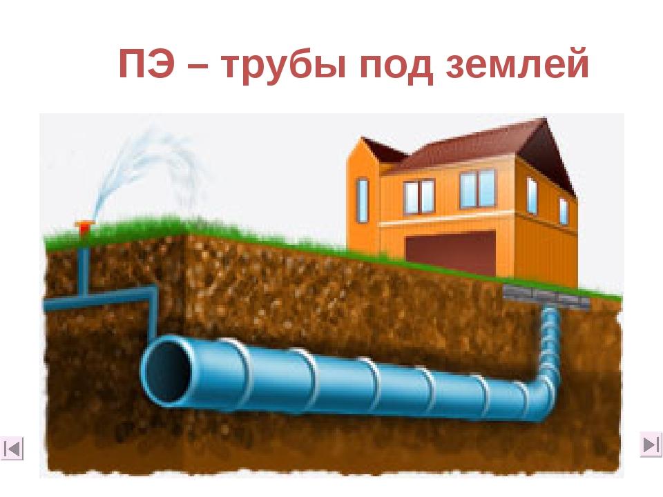 ПЭ – трубы под землей