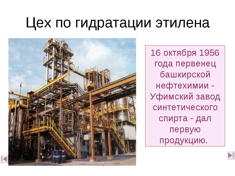 Цех по гидратации этилена 16 октября 1956 года первенец башкирской нефтехимии...