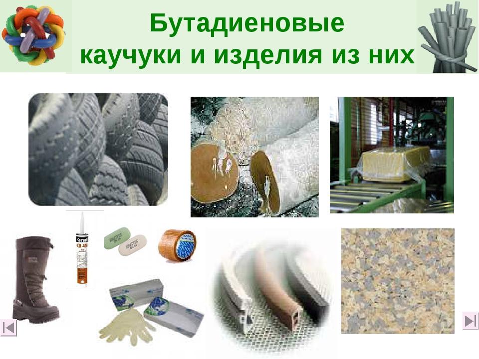 Бутадиеновые каучуки и изделия из них