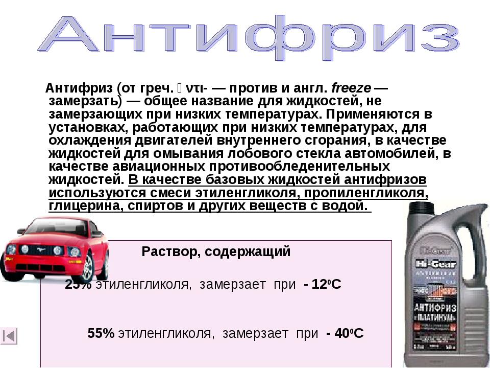 Антифриз (от греч. ἀντι-— против и англ.freeze— замерзать)— общее назван...