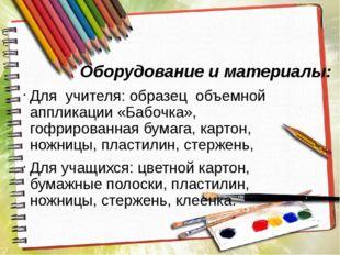 Для учителя: образец объемной аппликации «Бабочка», гофрированная бумага, к
