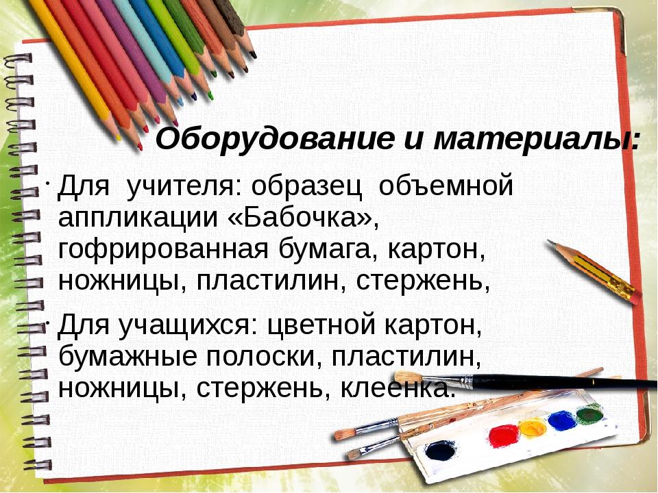 Для учителя: образец объемной аппликации «Бабочка», гофрированная бумага, к...