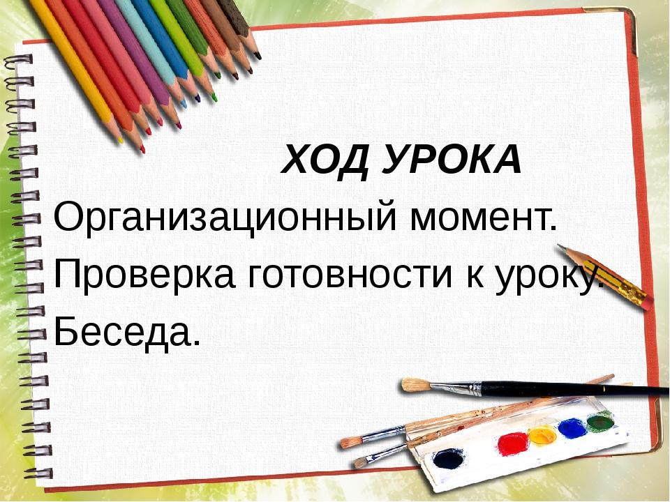 ХОД УРОКА Организационный момент. Пр...