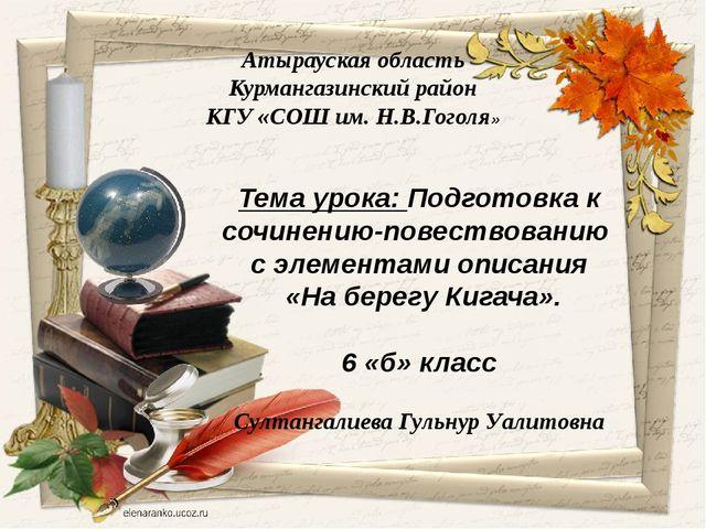 Тема урока: Подготовка к сочинению-повествованию с элементами описания «На бе...