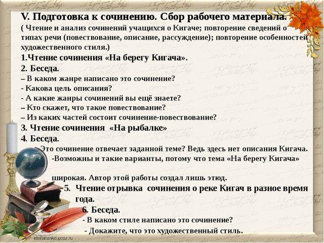 V. Подготовка к сочинению. Сбор рабочего материала. ( Чтение и анализ сочинен...