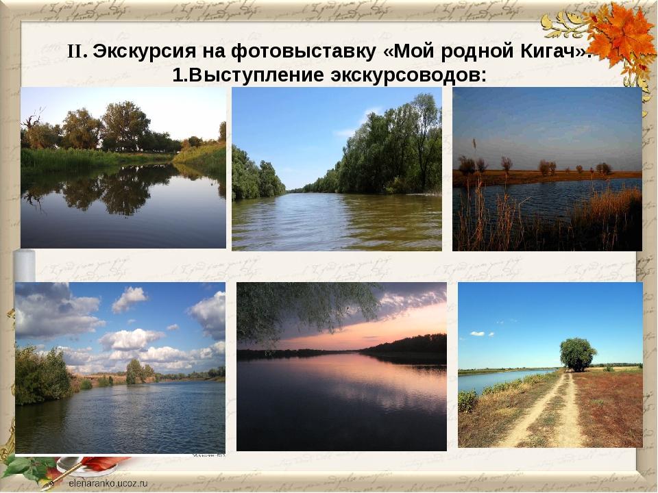 II. Экскурсия на фотовыставку «Мой родной Кигач». 1.Выступление экскурсоводов: