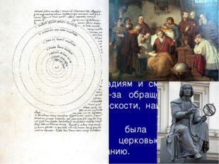 3. Шарль Мессье Шарль Мессье (1730-1817 гг.) – французский астроном. Получил