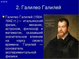 Галилео Галилей создал первый телескоп (1609 г.) и с его помощью обнаружил г