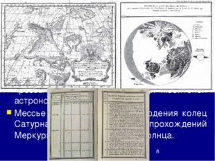 13 марта 1781 г. Гершель открыл планету Уран и сразу же стал знаменит. Корол