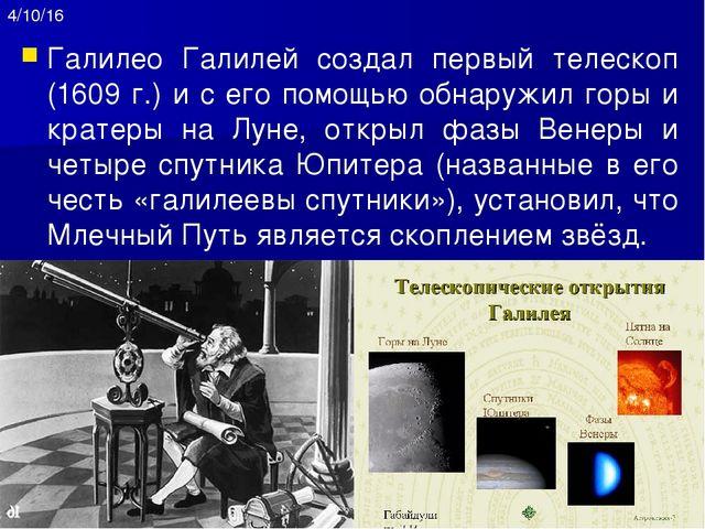 В своих «Диалогах о двух главнейших системах мира» (1632 г.) отстаивал гелио...