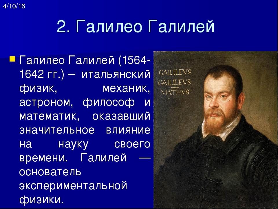 Галилео Галилей создал первый телескоп (1609 г.) и с его помощью обнаружил г...