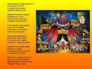 «Цирк приехал! Цирк приехал!» - Все ребята голосят! А под куполом арены Акроб