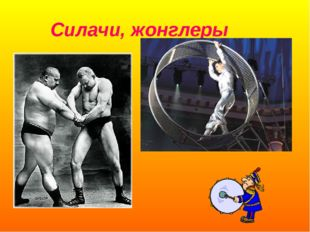 Силачи, жонглеры
