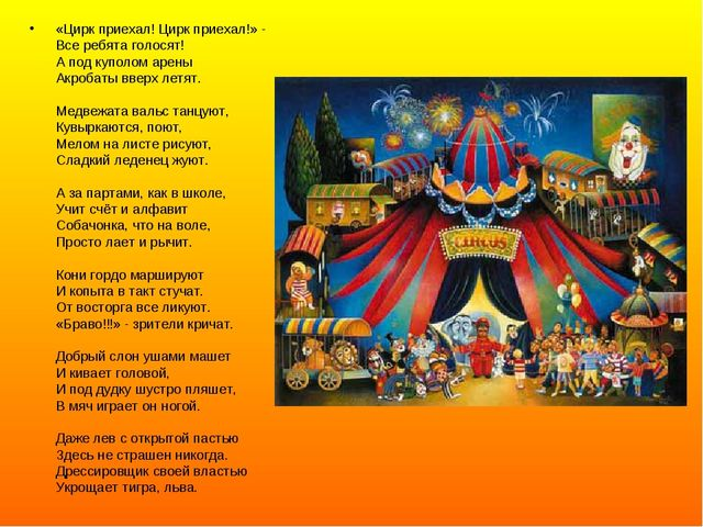 «Цирк приехал! Цирк приехал!» - Все ребята голосят! А под куполом арены Акроб...
