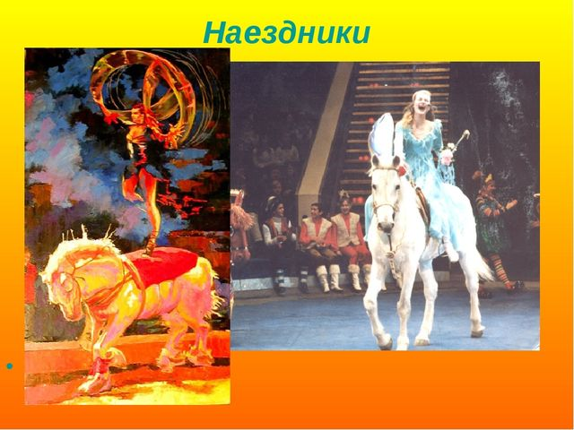 Наездники Театр Льва Дурова