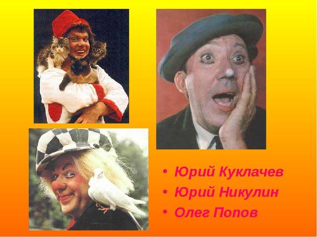 Юрий Куклачев Юрий Никулин Олег Попов