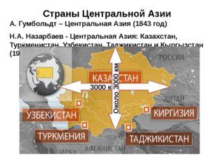Страны Центральной Азии А. Гумбольдт – Центральная Азия (1843 год) Н.А. Назар