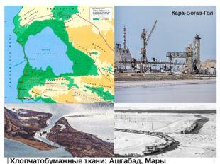 Кара-Богаз-Гол Топливно-энергетический комплекс: Газ Туранскаяплита и отмель