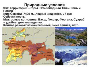 Природные условия  93% территории – горы Юго-Западный Тянь-Шань и Памир (пик