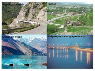 Транспорт и внешнеэкономические связи Автомобильный транспорт: 90% грузооборо