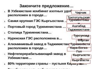 Закончите предложение… В Узбекистане комбинат азотных удобрений расположен в