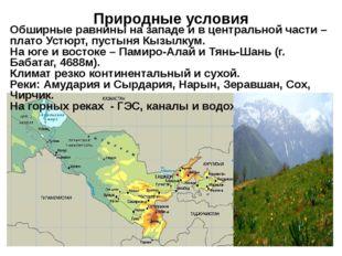 Природные условия  Обширные равнины на западе и в центральной части – плато